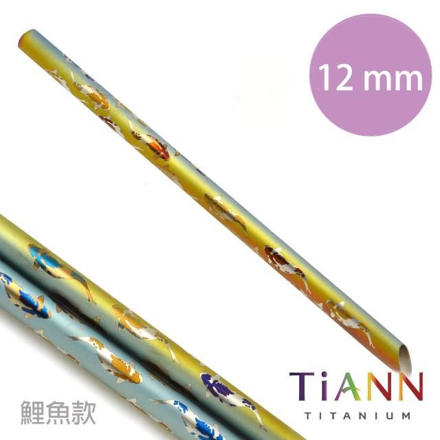 【鈦安純鈦餐具TiANN】環保愛地球 鯉魚款 純鈦吸管 單隻(12mm)