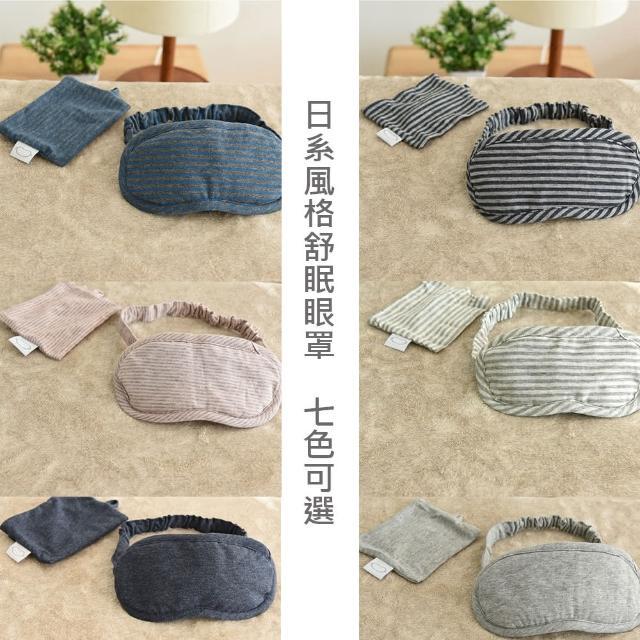 【BeOK】日系風格旅行舒眠眼罩(7色可選)