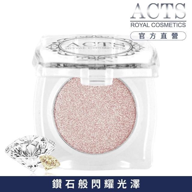 【ACTS維詩彩妝】魔幻鑽石光眼影 香檳金鑽D620