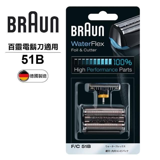 【德國百靈BRAUN】OptiFoil刀頭刀網組(黑)51B8000Series(德國原裝公司貨)