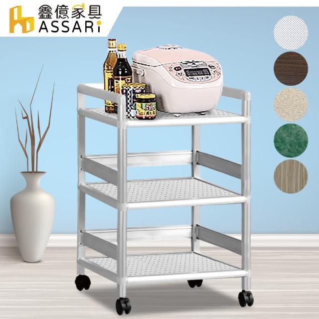 【ASSARI】輕量鋁合金2尺三層架-附輪(寬60-深40-高82cm)