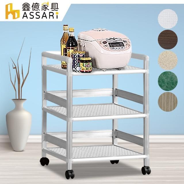 【ASSARI】輕量鋁合金2.5尺三層架-附輪(寬74-深51-高82cm)