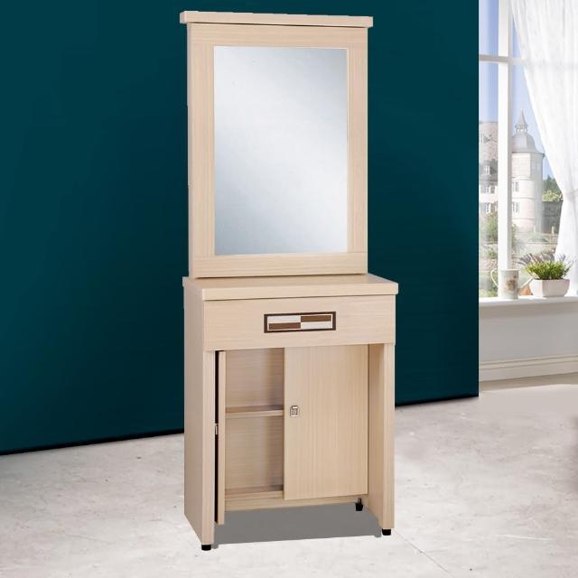 【樂和居】仙貝格調白橡2尺拉框鏡台