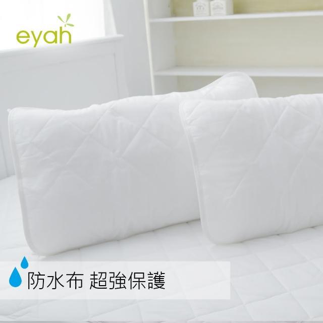 【eyah宜雅】防潑水舖棉防汙平單式枕頭保潔墊(2入)
