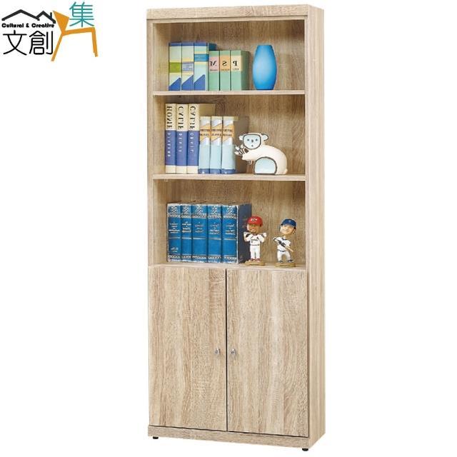 【文創集】范特亞  時尚2尺木紋雙門書櫃-收納櫃(三色可選)