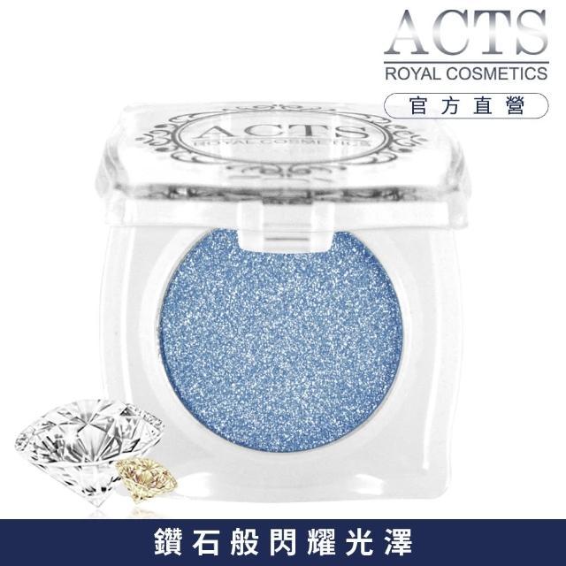【ACTS維詩彩妝】魔幻鑽石光眼影 愛麗絲藍鑽D422