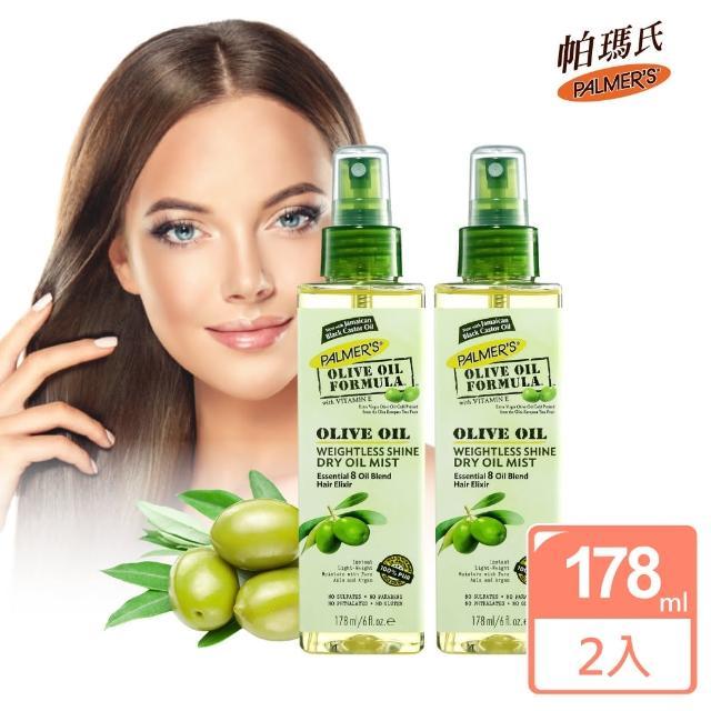 【PALMER'S帕瑪氏】天然橄欖菁華髮根強健清透油2瓶組(頭皮養護-毛鱗片專用)