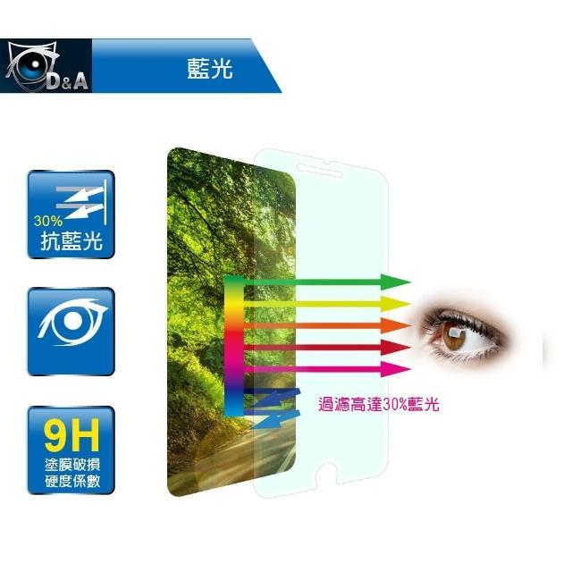 【D&A】SONY Xperia XA1 - 5吋日本9H抗藍光疏油疏水增豔螢幕貼