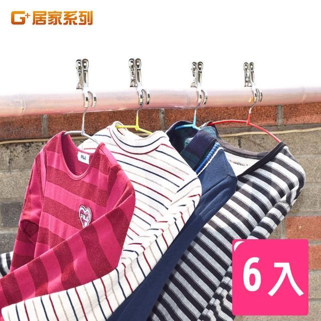 【G+居家】防風開口曬衣夾(6入- 組 -2.4X8.5公分)
