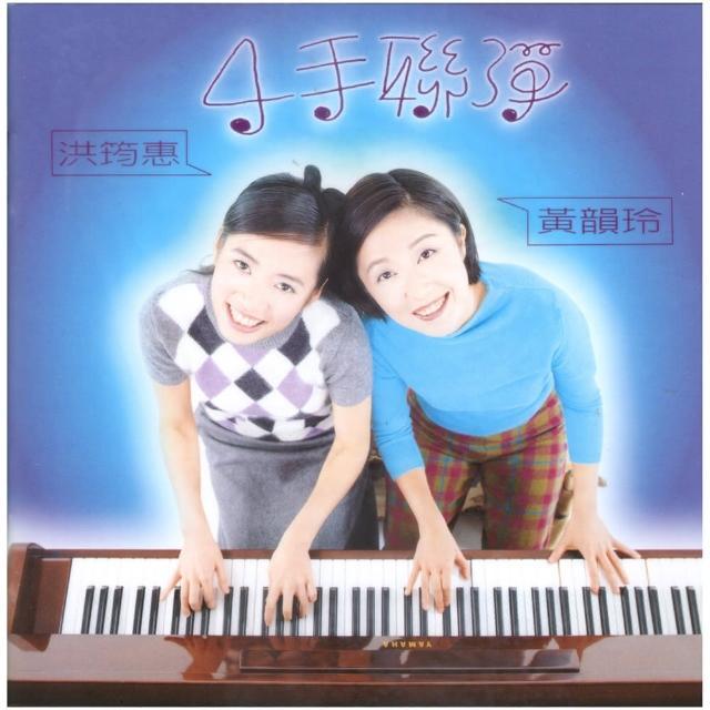 【絕版珍藏】四手聯彈.黃韻玲&洪筠惠(1 CD)