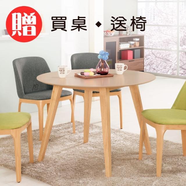 【AS】朵勒絲質感日系餐桌(買桌送椅)