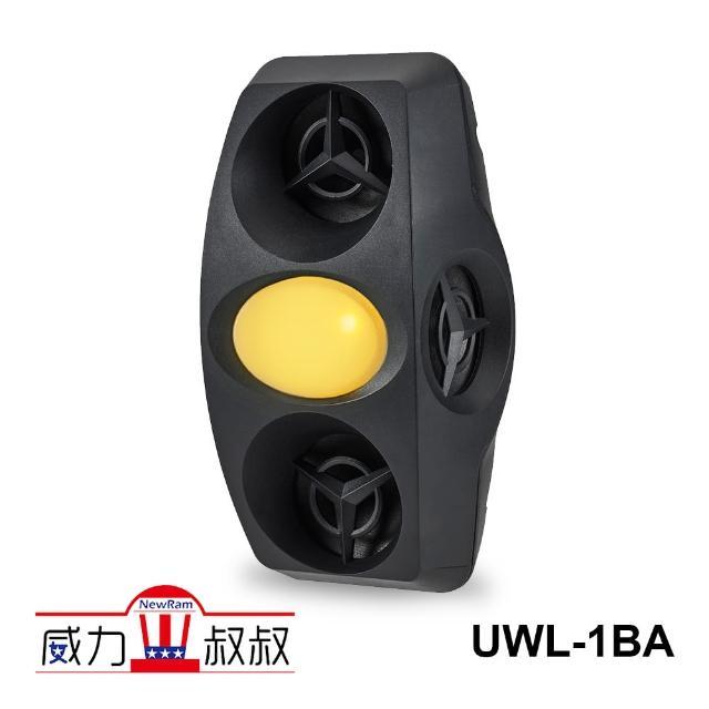 【威力叔叔】UWL-1BA 威力數位強效驅鼠蟲器((首創數位驅鼠器) (磁震波) (特殊驅蚊黃光))