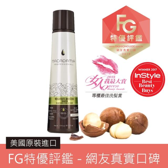 【Macadamia】Professional 瑪卡奇蹟油 輕柔髮浴(300ml)