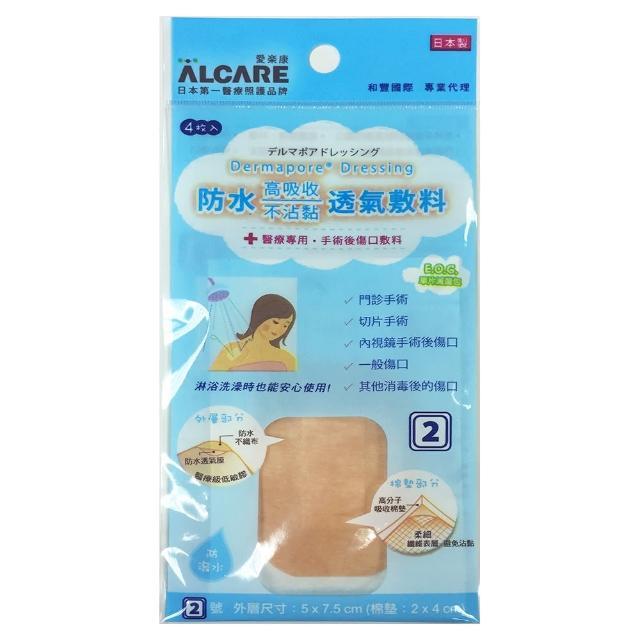 【日本ALCARE】防水透氣敷料2號(防水、OK繃、敷料)