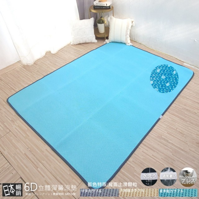 【LUST生活寢具】《3D立體彈簧透氣》雙人加大6尺-不含枕墊 可水洗-更清好收納 代麻將涼蓆-竹蓆《台灣製》