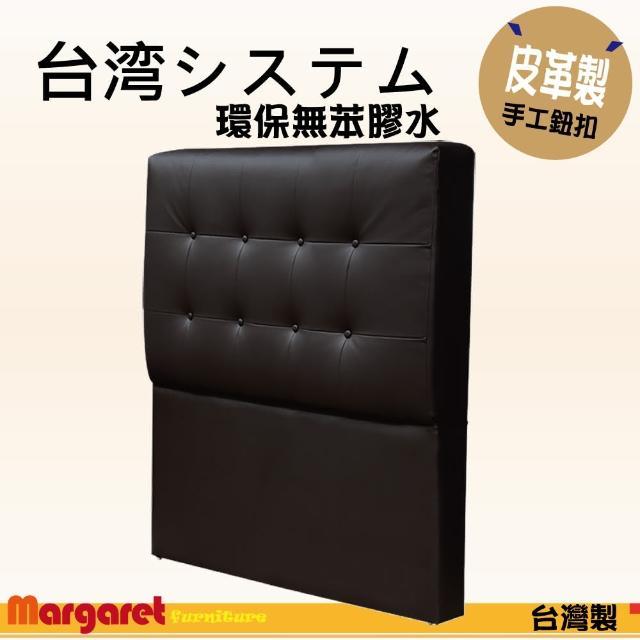 【Margaret】方格簡約厚泡棉床頭-單人3.5尺(黑-紅-卡其-咖啡-深咖啡)