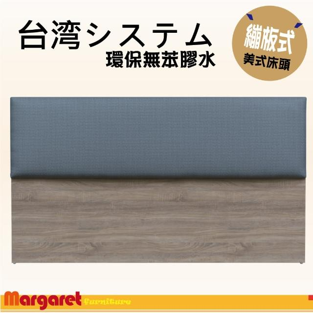 【Margaret】維納斯繃板式床頭片-雙人5呎