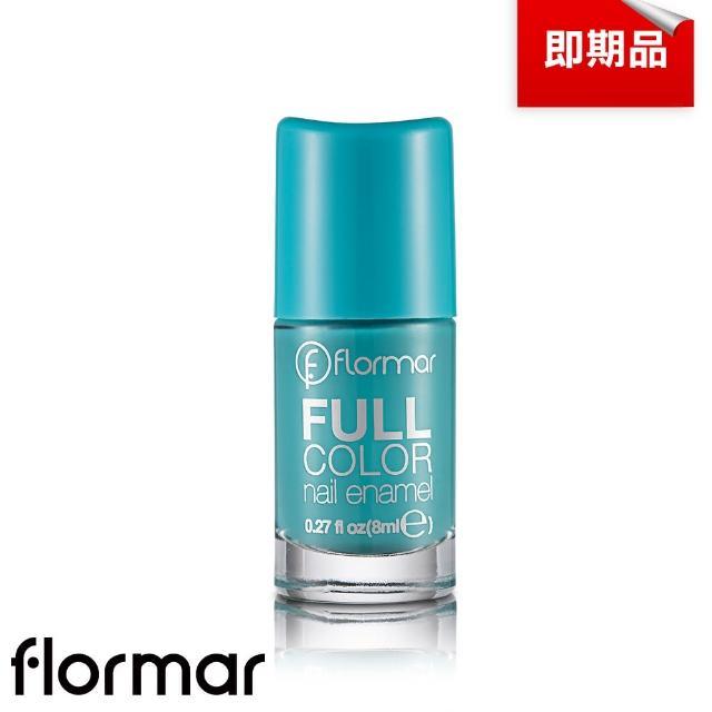 【法國 Flormar】沐浴巴黎系列玩色指甲油(FC25烏托邦理想國)