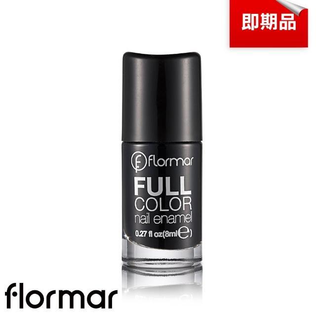 【法國 Flormar】沐浴巴黎系列玩色指甲油(FC32黑暗騎士)