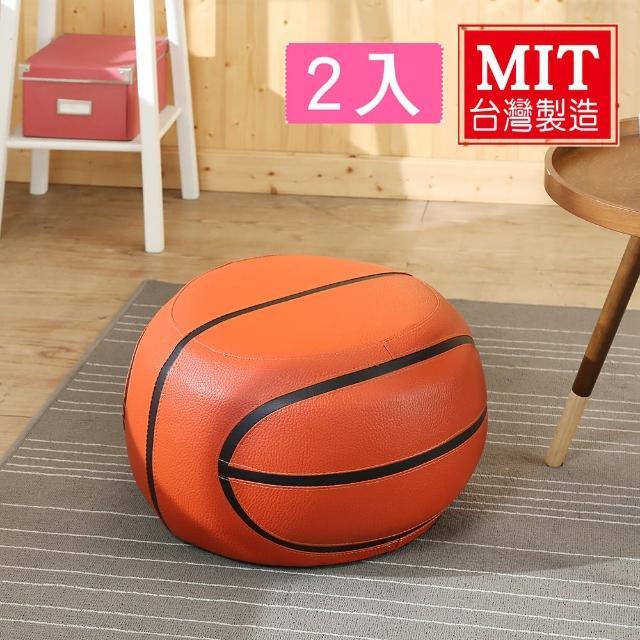 【BuyJM】籃球造型可愛沙發椅-沙發凳寬43公分(2入組)