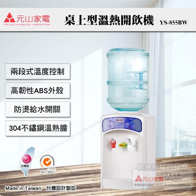 【元山牌】桶裝水溫熱開飲機(YS-855BW)