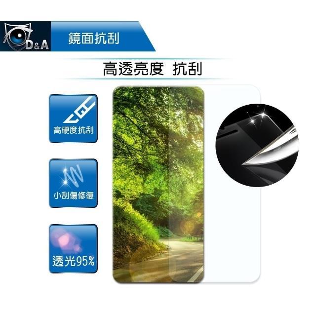【D&A】Samsung Galaxy S8 - 5.8吋日本原膜HC機背保護貼(鏡面抗刮)