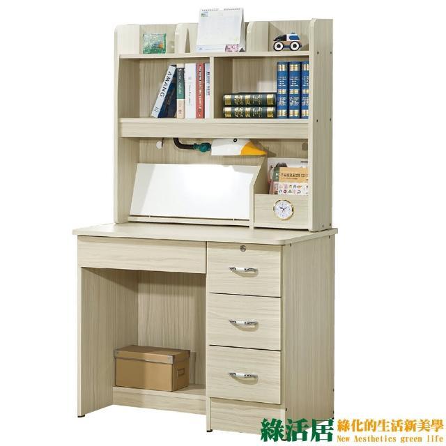 【綠活居】韋堡   時尚3尺木紋書桌-電腦桌組合(三色可選+上+下座)