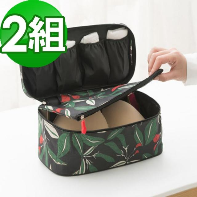 【JIDA】禾風超質感加厚防潑水內衣收納包(二入組)