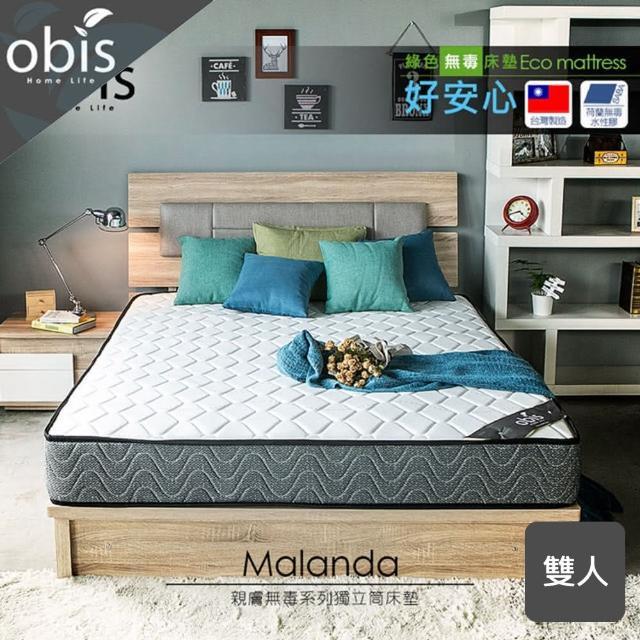 【obis】Malanda親膚無毒系列雙人5X6.2尺獨立筒床墊(21cm)