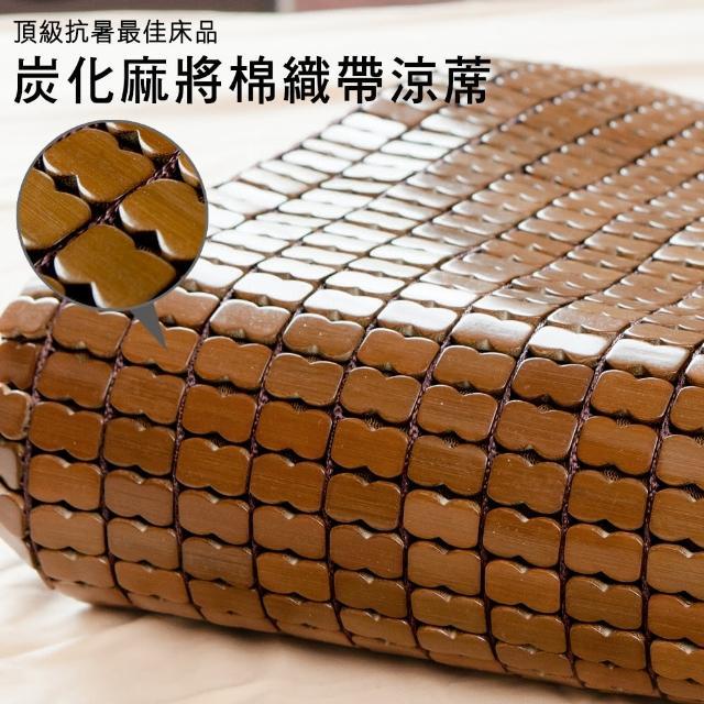 【BV】新進化棉繩3D透氣網布麻將涼蓆(雙人加大6尺)