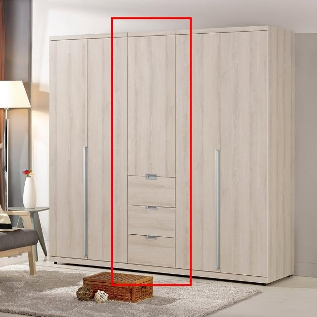 【H&D】愛莎1.5尺三抽衣櫥