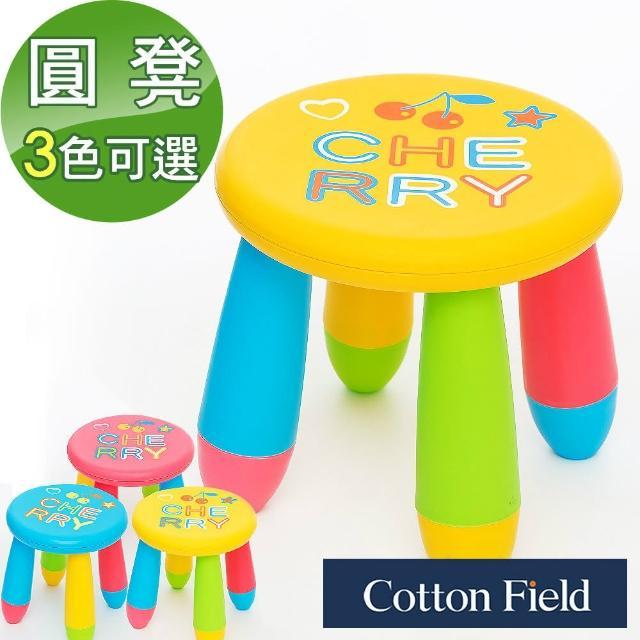 【棉花田】櫻桃可拆式圓凳(3色可選)