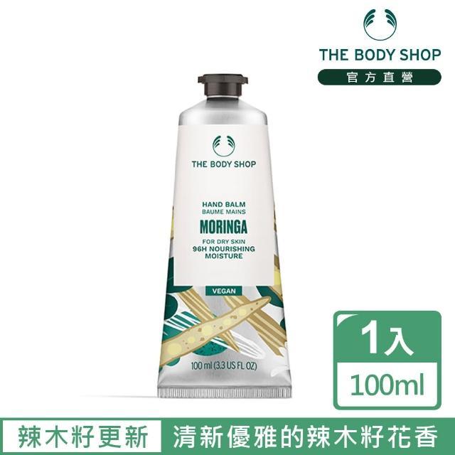【The Body Shop】辣木籽更新護手霜(100ML)