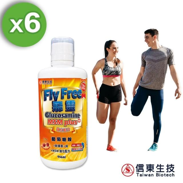 【信東生技】Fly Free飛靈葡萄糖胺液6入組