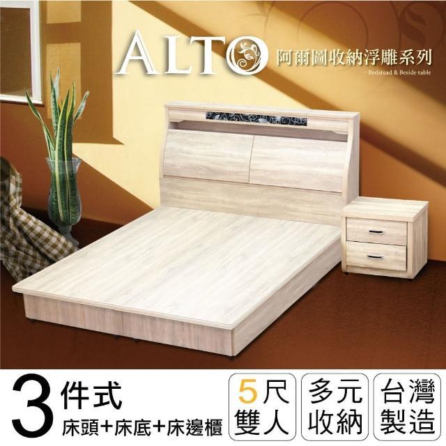 【IHouse】阿爾圖 收納浮雕三件式房間組(床頭+床底+床邊櫃-雙人5尺)