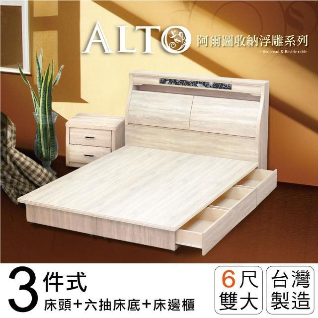 【IHouse】阿爾圖 收納浮雕三件式房間組(床頭+六抽床底+床邊櫃-雙大6尺)