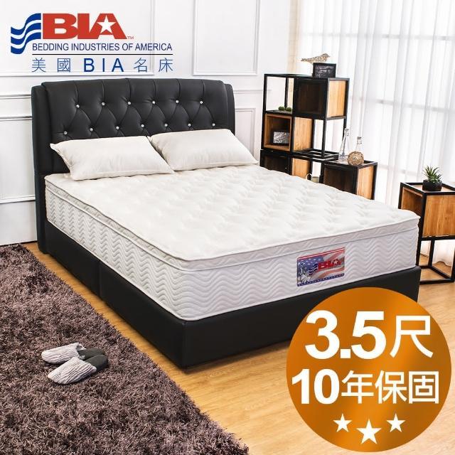 【美國BIA名床】Chicago 獨立筒床墊(3.5尺加大單人)