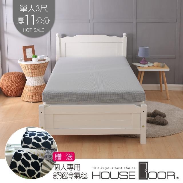 【House Door】吸濕排濕表布11cm厚竹炭波浪記憶床墊(單人3尺)