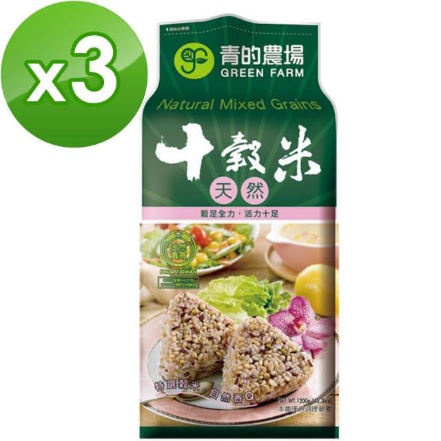 【青的農場】天然十穀米(1.2kg)x3入