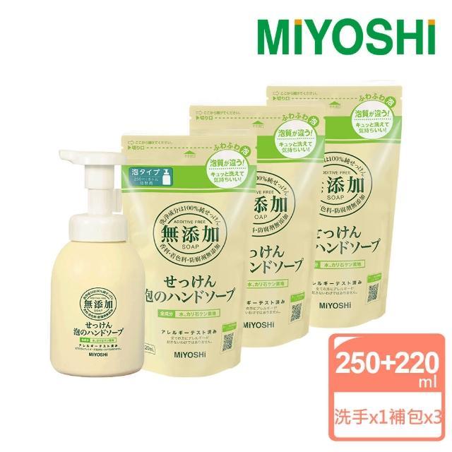 【MIYOSHI】日本無添加泡沫洗手乳4入組(1瓶+3補充包)
