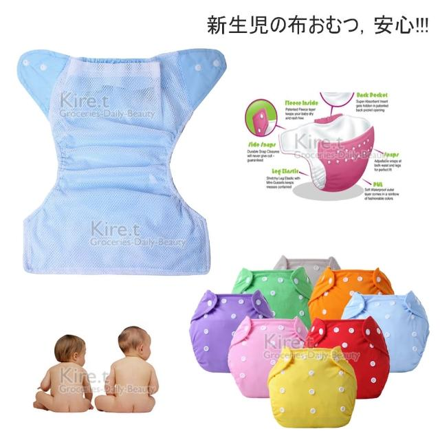 【kiret】扣式環保尿褲2入-學習褲 尿布 夏季-網格款(學習褲 尿布)