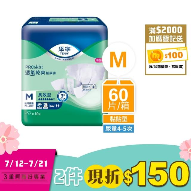 箱購-添寧成褲長效型M-10片X6包