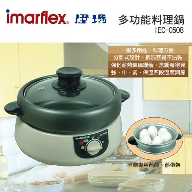 【Imarflex伊瑪 】三合一多功能料理鍋 IEC-0508