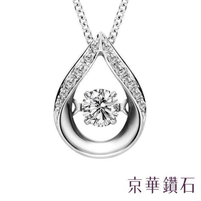 【京華鑽石】『真摯之愛』跳舞鑽石墜飾
