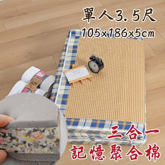 【Embrace英柏絲】藍格紋紙纖三明治記憶聚合床墊 全開式拉鍊 學生-員工-和室 床墊(單人3.5尺)