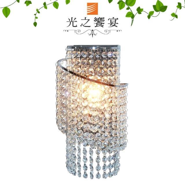 【光之饗宴】寶嘉莉水晶單壁燈