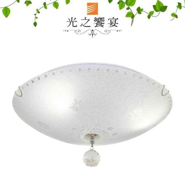 【光之饗宴】香榭3+1燈環型吸頂燈