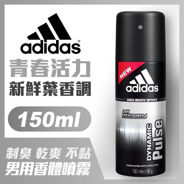 【adidas愛迪達】男用香體噴霧-青春活力(150ml)