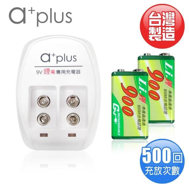 【a+plus X GN】高容量9V鋰電充電組(附2顆電池)
