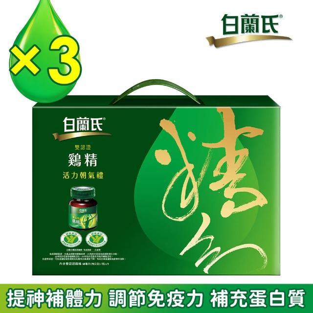 【白蘭氏】傳統雞精禮盒3盒組(每盒70g -12入)